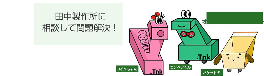田中製作所オリジナルキャラクター