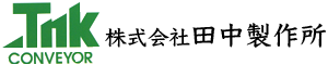 チップコンベア・クーラント処理装置製造販売|田中製作所